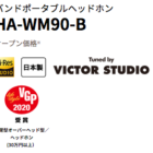 Victor-Wood-HA-WM90-B